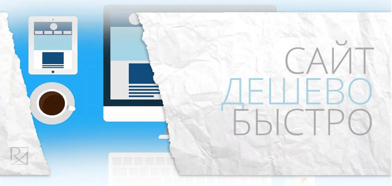 Как создать сайт и платить символическую сумму за его обслуживание? Сайт любительский, либо визитка.