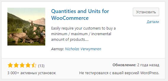 Плагин для минимального или максимального заказа с сайта